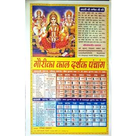 Gorika Kaal Darshak Panchang / New Year Panchang / New Year Calander 2019-2 Pcs