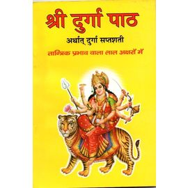 Durga Path Red Colour Hindi